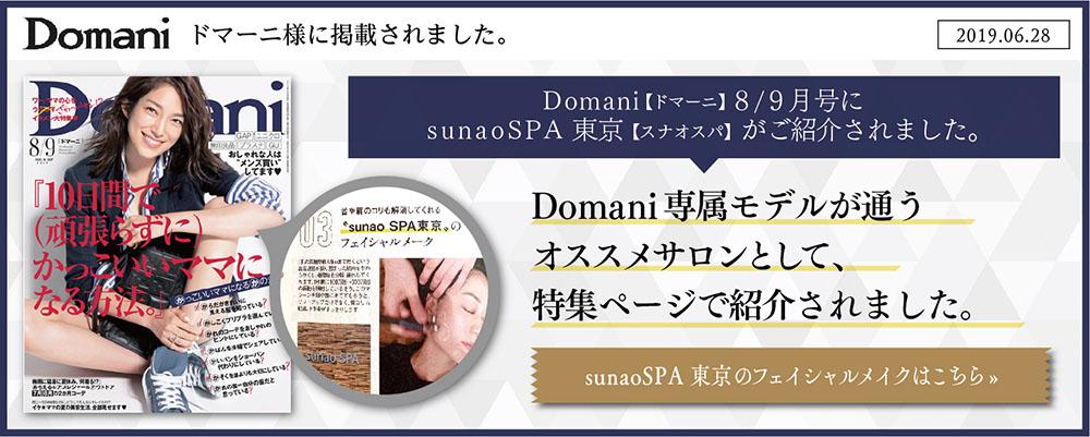ご ほうび spa 上野